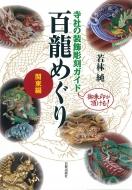 寺社の装飾彫刻ガイド 百龍めぐり 関東編