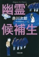 幽霊候補生 赤川次郎クラシックス 文春文庫