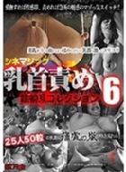 シネマジック 乳首責め 執拗系コレクション6