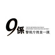 Keishichou Sousa Ikka 9 Gakari Season12 Dvd-Box