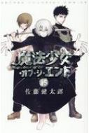 魔法少女・オブ・ジ・エンド 15 少年チャンピオン・コミックス