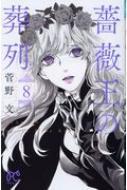 薔薇王の葬列 8 プリンセス・コミックス