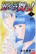 変幻退魔夜行 カルラ舞う! 湖国幻影城 1 ボニータ・コミックス