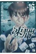 凍牌 -人柱篇-16 ヤングチャンピオン・コミックス