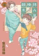 拝み屋横丁顛末記 27 IDコミックス/ZERO-SUMコミックス