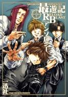 最遊記RELOAD BLAST アンソロジー IDコミックス/ZERO-SUMコミックス