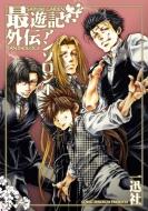最遊記外伝アンソロジー IDコミックス/ZERO-SUMコミックス