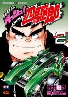 ハイパーダッシュ!四駆郎 2 てんとう虫コミックス スペシャル