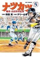 ナツカツ 職業・高校野球監督 5 ビッグコミックオリジナル