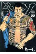 ドンケツ 22 Ykコミックス