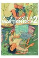 マーチャンダイス 2 Ykコミックス