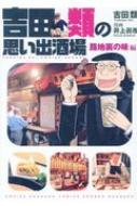 吉田類の思い出酒場路地裏の味編 思い出食堂コミックス