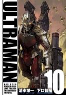 ULTRAMAN 10 ヒーローズコミックス