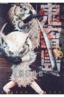 鬼畜島 8 バンブーコミックス
