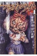 パンプキンナイト 1 バンブーコミックス