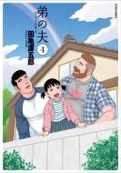 弟の夫 4 アクションコミックス / 月刊アクション