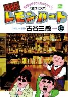 Barレモン・ハート 32 アクションコミックス