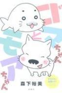 ゴマちゃん & モアちゃん アクションコミックス