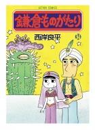 鎌倉ものがたり 34 アクションコミックス
