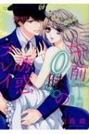 午前0時の誘惑プレイ ぶんか社コミックス Sgirl Selection