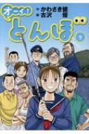 オーイ!とんぼ 7 ゴルフダイジェストコミックス