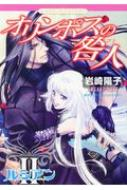 オリンポスの咎人 2 ルシアン ハーレクインコミックス・エクストラ