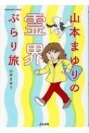 山本まゆりの霊界ぶらり旅 ぶんか社コミックス