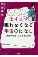 ますます眠れなくなる宇宙のはなし 宝島SUGOI文庫