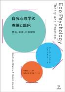 自我心理学の理論と臨床 構造、表象、対象関係