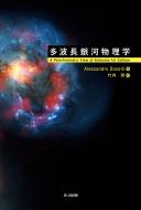 多波長銀河物理学