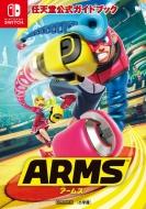任天堂公式ガイドブック ARMS ワンダーライフスペシャル