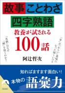 故事・ことわざ・四字熟語 教養が試される100話 青春文庫