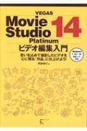 VEGAS Movie Studio 14 Platinum ビデオ編集入門