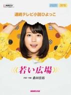 NHK連続テレビ小説「ひよっこ」 若い広場  ボーカル・ピアノソロ NHK出版オリジナル楽譜シリーズ