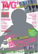 TVガイドPLUS VOL.27 2017年 8月 10日号