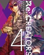 Re:CREATORS 4【完全生産限定版】