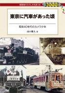 東京に汽車があった頃 昭和40年代のカメラ少年 DJ鉄ぶらブックス