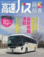 高速バス時刻表2017夏・秋 トラベルムック