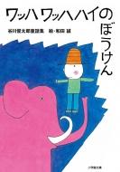 ワッハワッハハイのぼうけん 谷川俊太郎童話集 小学館文庫