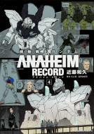 機動戦士ガンダム Anaheim Record 4 カドカワコミックスAエース