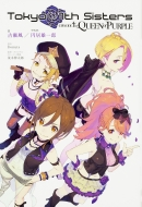 Tokyo 7th Sisters -episode.The QUEEN of PURPLE-