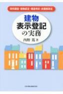 建物表示登記の実務 資料調査・建物認定・構造判定・床面積算定