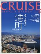 Cruise (クルーズ)2017年 8月号