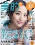 バッグサイズ美的 美的 (BITEKI)2017年 8月号増刊