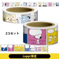 マスキングテープ(2個セット) スヌーピー【Loppi限定】