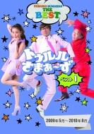 トゥルルさまぁ〜ずBEST1(2009年5月〜2010年8月)