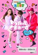 トゥルルさまぁ〜ずBEST2(2010年8月〜2013年1月)