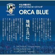 ORCA BLUE 〜オルカ鴨川FCオフィシャルイメージソング〜