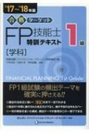 17-18年版 合格ターゲット 1級FP技能士 特訓テキスト 学科