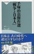手塚治虫傑作選「戦争と日本人」 祥伝社新書
